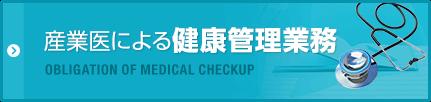 産業医による健康管理業務